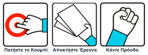 Slogan Graphic (Greek)