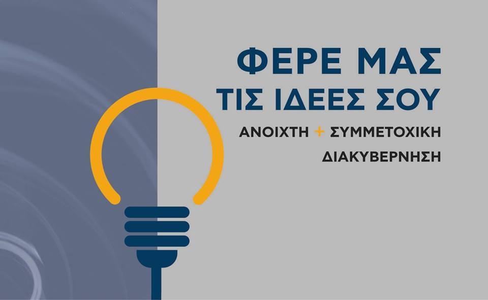 Το Ίδρυμα Ανοικτής Γνώσης Ελλάδας στηρίζει την δράση για τη διαμόρφωση του νομοσχεδίου για την Ανοικτή Διακυβέρνηση