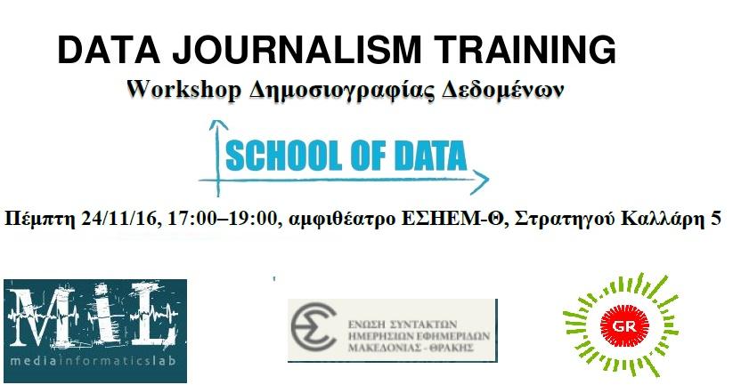 Workshop Δημοσιογραφίας Δεδομένων School of Data
