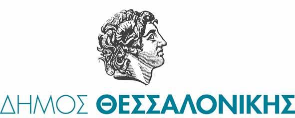 Δήμος Θεσσαλονίκης: Ψηφιακή Στρατηγική 2017-2030 με βασικούς άξονες τα ανοικτά δεδομένα και την συμμετοχικότητα