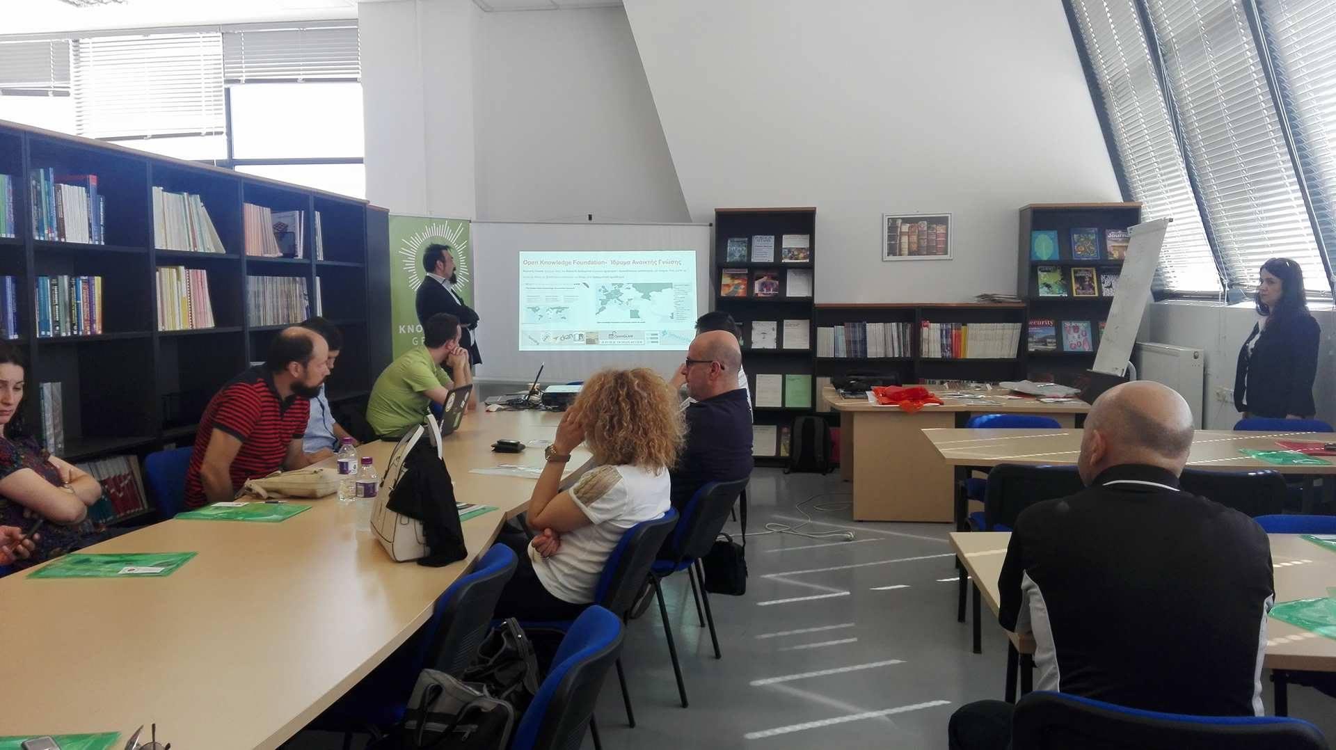 Ολοκλήρωση του 1ου Σχολείου Δεδομένων στην Περιφέρεια Δυτικής Μακεδονίας για στελέχη της ηλεκτρονικής διακυβέρνησης των ΟΤΑ