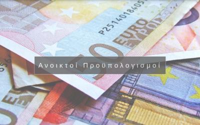 Open Budgets Index: Η έρευνα του Ιδρύματος Ανοικτής Γνώσης για τους ανοικτούς προϋπολογισμούς των Ο.Τ.Α.