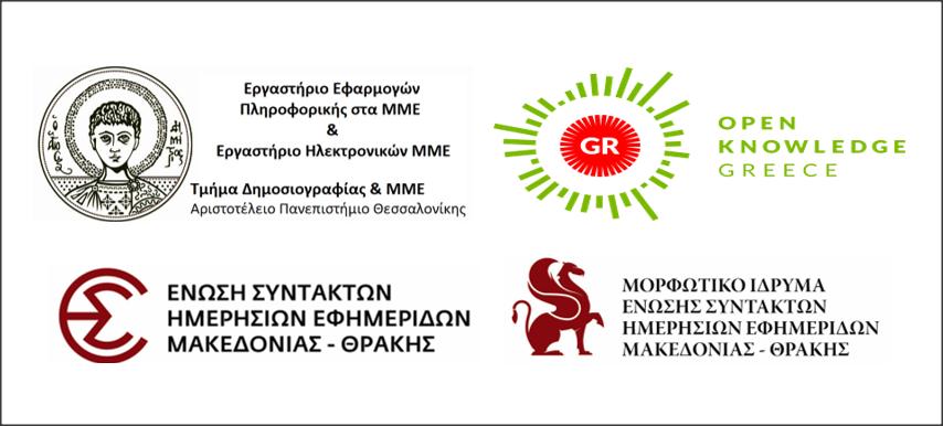 Εργαστήριο με θέμα «Εργαλεία επαλήθευσης περιεχομένου» από το Τμήμα Δημοσιογραφίας και ΜΜΕ-ΑΠΘ, το OK Greece και την ΕΣΗΕΜ-Θ