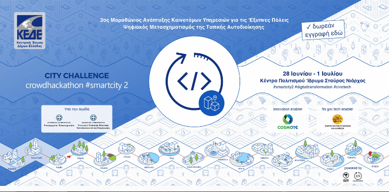 Το ΟK Greece υποστηρίζει τον μαραθώνιο καινοτομίαςCity Challenge crowdhackathon #smartcity 2