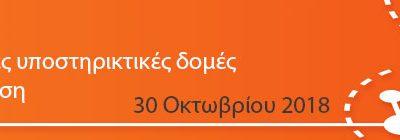 Ολοκλήρωση ημερίδας: «Σχεδιάζοντας δίκαιες υποστηρικτικές δομές για την Ανοικτή Γνώση»