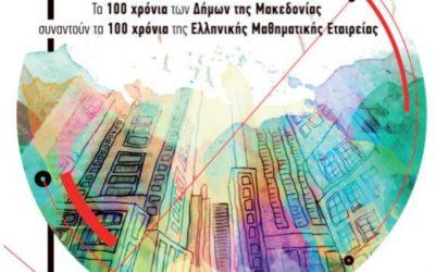Το OK Greece στη διημερίδα για τα «Μαθηματικά των Πόλεων»