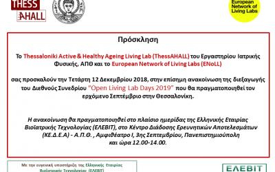 Το Ίδρυμα Ανοικτής Γνώσης Ελλάδος υποστηρικτής του OLLD19