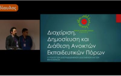 Το OK Greece στην ημερίδα «Ανοικτοί εκπαιδευτικοί πόροι και Διά Βίου Μάθηση: Ευκαιρίες και προκλήσεις για την Ανώτατη Εκπαίδευση και τις δημόσιες βιβλιοθήκες»
