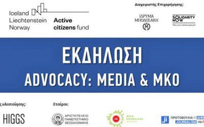 Advocacy – Media & ΜΚΟ