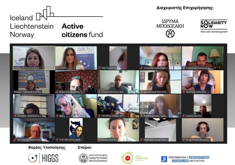 Εκδήλωση – Advocacy: Media & ΜΚΟ