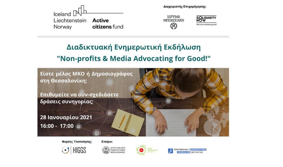 """Πρόσκληση 28/01 – Διαδικτυακή Ενημερωτική Εκδήλωση """"Non-profits & Media Advocating for Good!"""""""