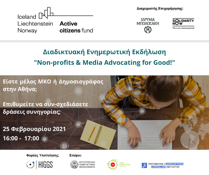 "Πρόσκληση 25/02 – Αθήνα: HIGGS Online Event ""Non-profits & Media Advocating for Good!"""