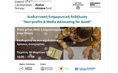 """Πρόσκληση 18/03 – Πάτρα: HIGGS Online Event """"Non-profits & Media Advocating for Good!"""""""