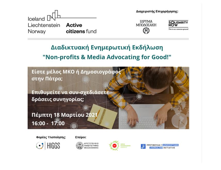 "Πρόσκληση 18/03 – Πάτρα: HIGGS Online Event ""Non-profits & Media Advocating for Good!"""
