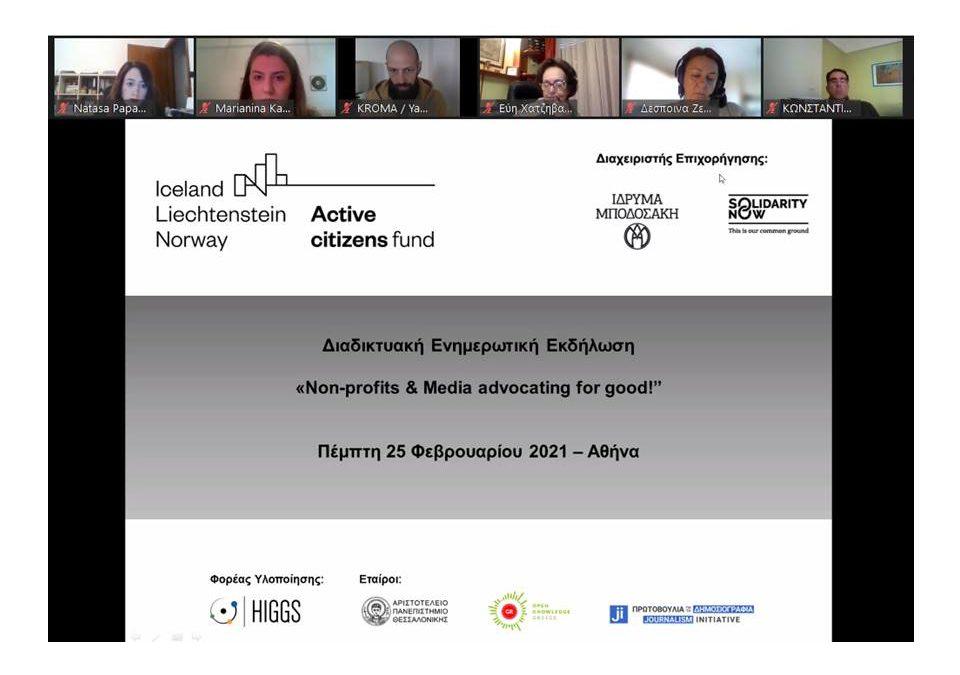 """Ενημερωτική Εκδήλωση """"Non-profits & Media Advocating for Good!"""" – Αθήνα"""