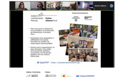 """Ενημερωτική Εκδήλωση """"Non-profits & Media Advocating for Good!"""" – Πάτρα"""
